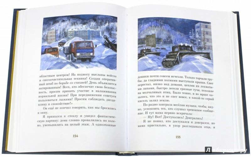 Иллюстрация 1 из 13 для Мой генерал - Альберт Лиханов   Лабиринт - книги. Источник: Лабиринт