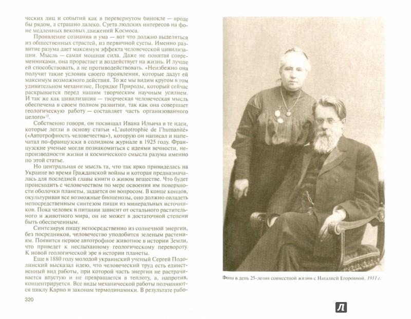 Иллюстрация 1 из 9 для Вернадский - Геннадий Аксенов | Лабиринт - книги. Источник: Лабиринт