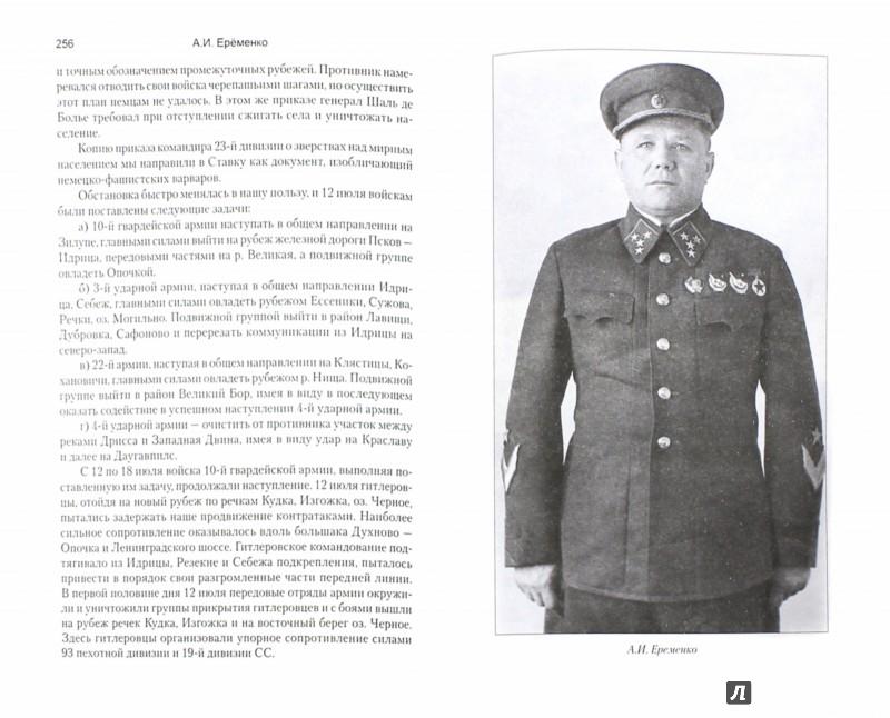 Иллюстрация 1 из 16 для Годы возмездия - Андрей Еременко | Лабиринт - книги. Источник: Лабиринт