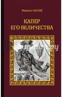 Капер Его ВеличестваИсторический роман<br>Капитан Уильям Кидд (1645-1701) - величайший пират Индийского океана - когда-то мечтал о тихой, спокойной жизни. Однако судьба оказалась жестокой к нему. Он потопил чужих кораблей больше, чем было у него зубов, едва не оказался съеденным на Мадагаскаре и, будучи равнодушен к деньгам, носил в кармане камзола алмаз из сокровищницы Великих Моголов.<br>