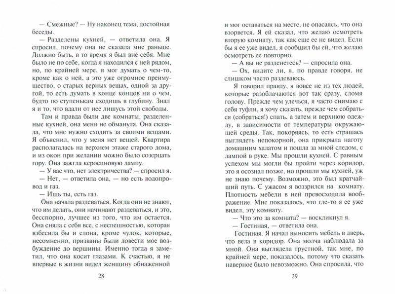 Иллюстрация 1 из 20 для Первая любовь - Сэмюэль Беккет | Лабиринт - книги. Источник: Лабиринт