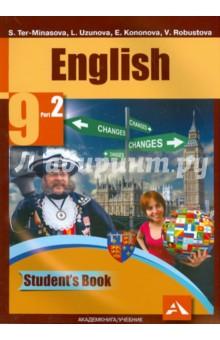 Английский язык. 9 класс. Учебник. В 2-х частях. Часть 2. ФГОСАнглийский язык (5-9 классы)<br>Учебник разработан в соответствии с требованиями Федерального государственного образовательного стандарта основного общего образования по иностранному языку. Содержание учебника обеспечивает обучение в контексте коммуникативно-деятельностного, социокультурного и личностно ориентированного подходов к развитию школьников; включает множество естественных ситуаций общения; создает мотивацию к изучению английского языка. В учебно-методический комплект входят: Примерная рабочая программа, Учебник, Рабочая тетрадь, Книга для чтения, Книга для учителя с поурочным планированием и Звуковое пособие.<br>