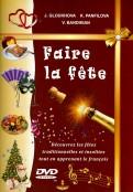 Глухова, Бандикян, Панфилова: Французские праздники (+DVD)