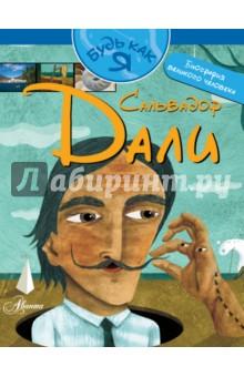 Сальвадор ДалиКультура и искусство<br>Книга о жизни и творчестве Сальвадора Дали написана в необычной манере - от первого лица. Надеемся, эта форма заинтересует юных читателей, и они откроют для себя удивительный мир, созданный замечательным художником.<br>Для среднего школьного возраста.<br>