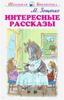Интересные рассказыСказки отечественных писателей<br>В книге представлено произведение Михаила Зощенко Интересные рассказы. <br>Для младшего школьного возраста.<br>