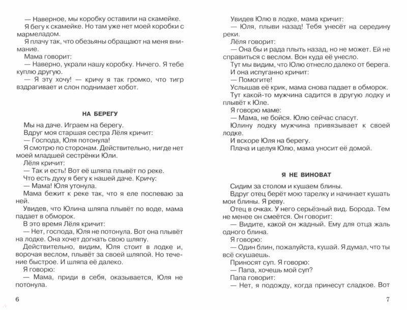 Иллюстрация 1 из 12 для Интересные рассказы - Михаил Зощенко   Лабиринт - книги. Источник: Лабиринт