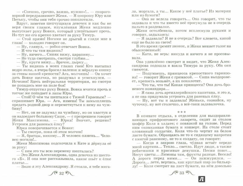 Иллюстрация 1 из 7 для Мальчиш-Кибальчиш. Рассказы - Аркадий Гайдар | Лабиринт - книги. Источник: Лабиринт