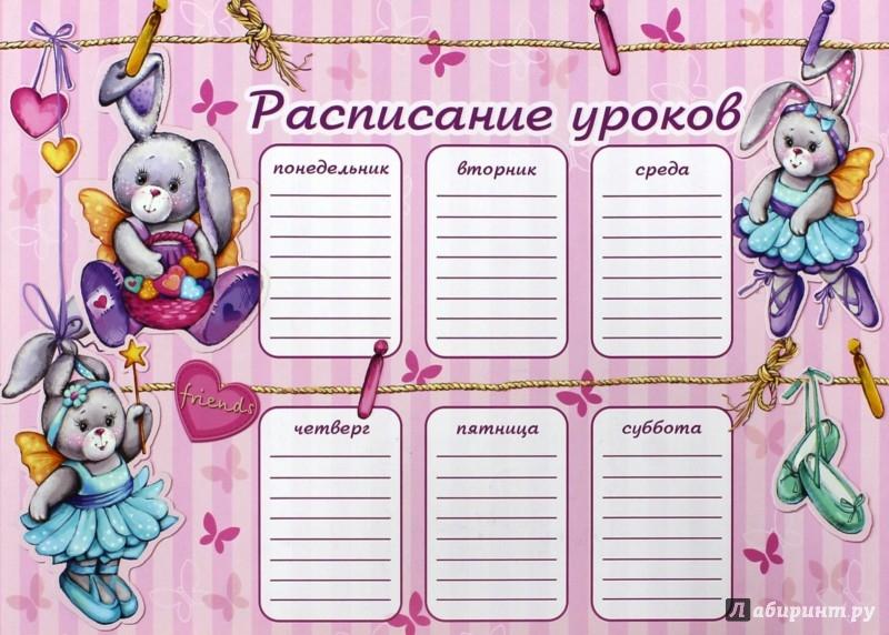 Расписание Уроков Картинки