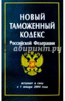 Новый Таможенный кодекс РФ
