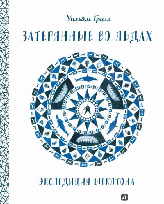 Иллюстрация 1 из 41 для Затерянные во льдах. Экспедиция Шеклтона - Уильям Грилл   Лабиринт - книги. Источник: Лабиринт