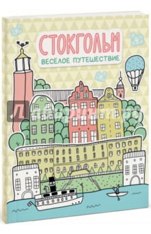 Стокгольм. Весёлое путешествиеПутеводители для детей<br>О книге<br>Это книга о чудесном городе Стокгольме. Именно здесь живёт лучший в мире Карлсон! А ещё тут можно покататься на велосипеде по узким улочкам, покормить лосей, подняться в небо на воздушном шаре, попробовать булочки с корицей, а если повезёт, даже встретить настоящих короля и королеву!<br>Эта книга проведёт вас по самым интересным местам шведской столицы: паркам и королевским дворцам, старинным домам и детским музеям. Вам предстоит собрать в поход викинга, поставить научные эксперименты, испечь имбирное печенье, расшифровать древнее послание и научиться говорить по-шведски.<br><br>Фишки книги<br>Это познавательная книга-игра. На каждом развороте вас ждут веселые задания, в которые вплетены интересные факты об истории, достопримечательностях и символах Стокгольма, а также шведском быте и традициях.<br>В конце книги вы найдете сюрприз - детали, из которых сможете собрать объемную открытку с видом Стокгольма.<br><br>Почему мы решили издать эту книгу?<br>Стокгольм - одна из красивейших столиц Европы, но, к сожалению, мы не так много о ней знаем, как, в прочем, и о всей Швеции. Мы надеемся, что эта книга заинтересует детей и их родителей, откроет им эту скандинавскую страну с новой стороны и вызовет желание узнать о ней еще больше.<br><br>Для кого эта книга<br>Для детей 5-8 лет, которые любят узнавать новое, рисовать и решать.<br>