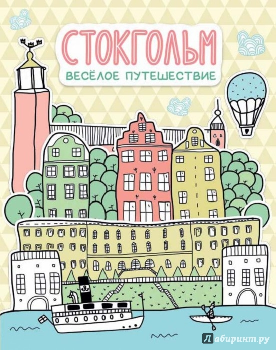 Иллюстрация 1 из 43 для Стокгольм. Весёлое путешествие - Александра Балашова | Лабиринт - книги. Источник: Лабиринт