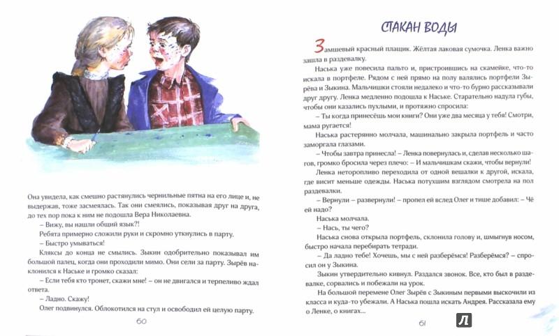 Иллюстрация 1 из 14 для Наська и её друзья - Наталья Пушкарева | Лабиринт - книги. Источник: Лабиринт