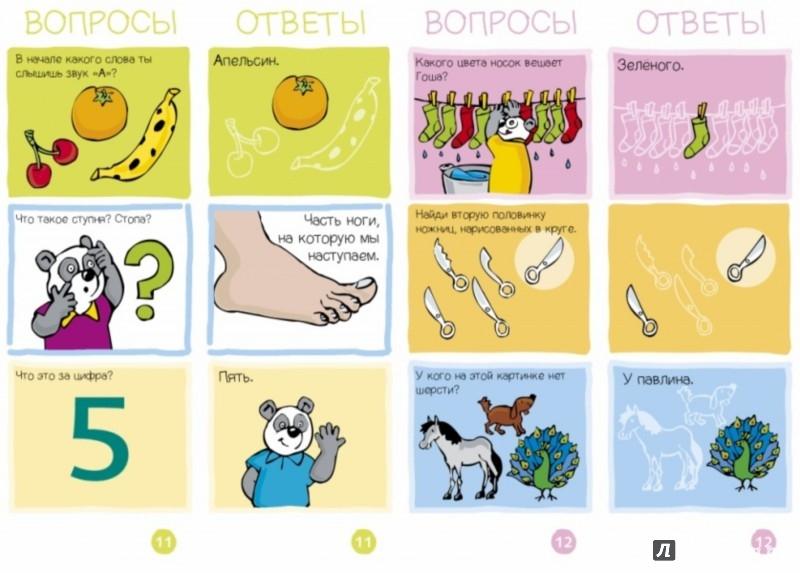 Иллюстрация 1 из 10 для Игровой словарь. 4-5 лет. Обо всем на свете. Веер 1 | Лабиринт - книги. Источник: Лабиринт