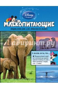 МлекопитающиеЖивотный и растительный мир<br>Герои Disney приглашают маленьких читателей исследовать окружающий мир! В этой книге они узнают всё самое интересное о львах, кенгуру, обезьянах, жирафах, китах и других млекопитающих животных. Любимые персонажи расскажут, о чём воют волки, как отличить африканских слонов от индийских, почему некоторых летучих мышей называют вампирами, и о многом другом. Ребят ждут не только любопытнейшие факты, изложенные доступным и увлекательным языком, но и большие красочные иллюстрации! Они снабжены уникальными подписями, разъясняющими особенности и назначение той или иной части тела каждого животного. А ещё благодаря этой книге маленькие читатели разовьют познавательные способности, кругозор и структурное мышление, а также получат первый опыт работы с энциклопедической литературой.<br>Издание предназначено для детей младшего школьного возраста.<br>