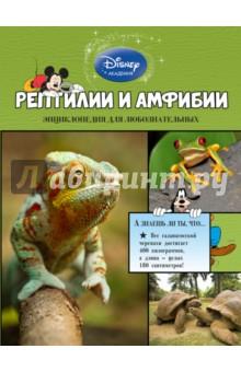 Рептилии и амфибииЖивотный и растительный мир<br>Герои Disney приглашают маленьких читателей исследовать окружающий мир! В этой книге они узнают всё самое интересное о хамелеонах, гекконах, черепахах, змеях, лягушках, крокодилах и других невероятных рептилиях и амфибиях. Любимые персонажи расскажут, почему ящерицы отбрасывают хвосты, зачем грифовым черепашкам ярко-розовые языки, кто из саламандр дышит кожей, и о многом другом. Ребят ждут не только любопытнейшие факты, изложенные доступным и увлекательным языком, но и большие красочные иллюстрации! Они снабжены уникальными подписями, разъясняющими особенности и назначение той или иной части тела каждого животного. А ещё благодаря этой книге маленькие читатели разовьют познавательные способности, кругозор и структурное мышление, а также получат первый опыт работы с энциклопедической литературой.<br>Издание предназначено для детей младшего школьного возраста.<br>