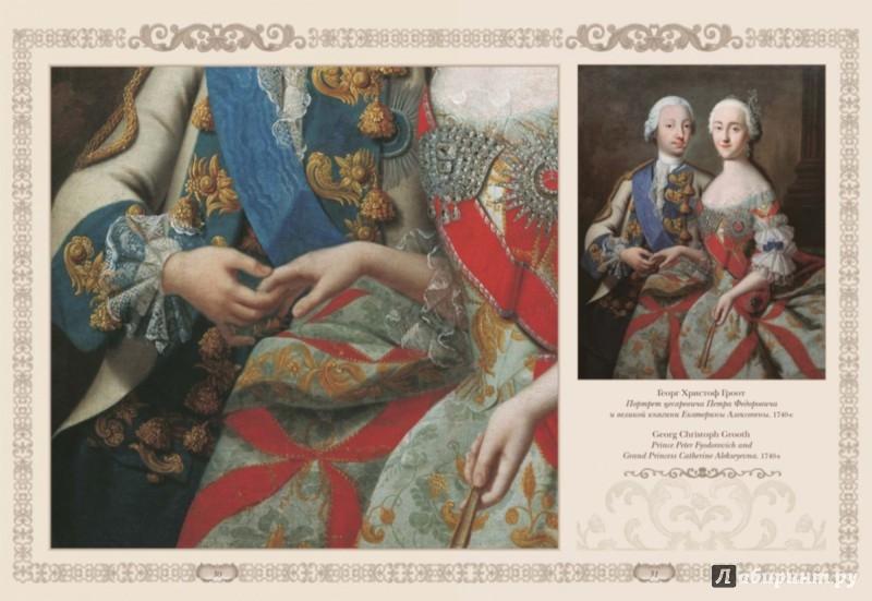 Иллюстрация 1 из 5 для Императорский портрет - Елена Милюгина   Лабиринт - книги. Источник: Лабиринт