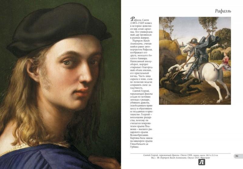 Иллюстрация 1 из 20 для Национальная галерея искусств, Вашингтон - Елена Милюгина | Лабиринт - книги. Источник: Лабиринт