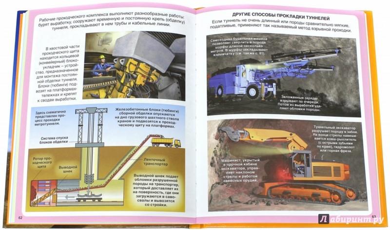 Иллюстрация 1 из 7 для Строительные машины - Мари-Рене Гийоре | Лабиринт - книги. Источник: Лабиринт