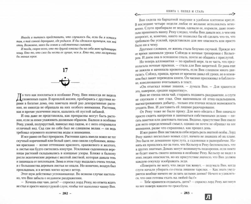 Иллюстрация 1 из 29 для Рожденный туманом. Книга 1. Пепел и сталь - Брендон Сандерсон   Лабиринт - книги. Источник: Лабиринт