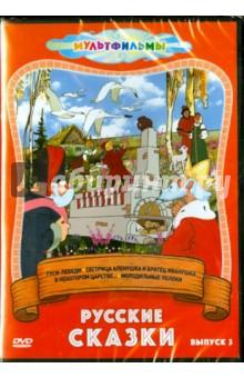 Русские сказки. Выпуск 3 (DVD)