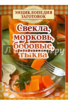 Свекла, морковь, бобовые, тыква
