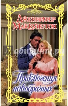 Приключения новобрачныхИсторический сентиментальный роман<br>Молодая вдова Джорджетт Торолд поклялась, после неудачного первого брака, никогда больше не выходить замуж. Однако ее визит к родне в Шотландию имел неожиданные результаты…<br>Однажды утром она проснулась в одной постели с мускулистым красавцем, а на пальце у нее опять сияет обручальное кольцо!<br>Что же, - она снова замужем? Да еще и за человеком, которого видит впервые? <br>В панике Джорджетт бросается наутек. Однако новоявленный супруг, адвокат и истинный джентльмен Джеймс Маккензи, хоть и довольно смутно представляет, что же произошло накануне, но имеет собственные - весьма веские - причины разыскивать прелестную незнакомку, в которую страстно влюбился с первого взгляда…<br>