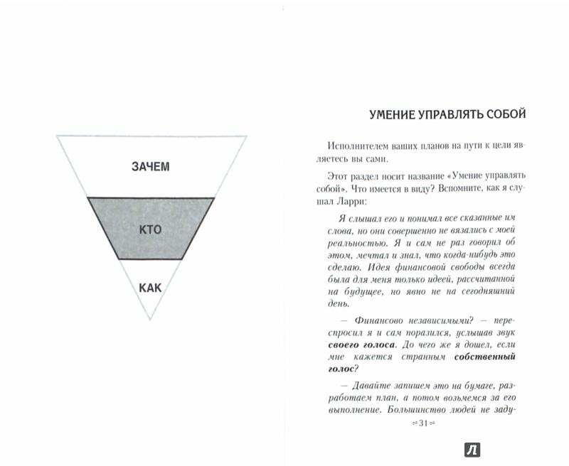Иллюстрация 1 из 14 для Цели и решения - Роберт Кийосаки | Лабиринт - книги. Источник: Лабиринт