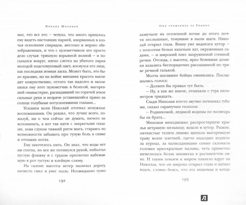 Иллюстрация 1 из 6 для Они сражались за Родину - Михаил Шолохов | Лабиринт - книги. Источник: Лабиринт