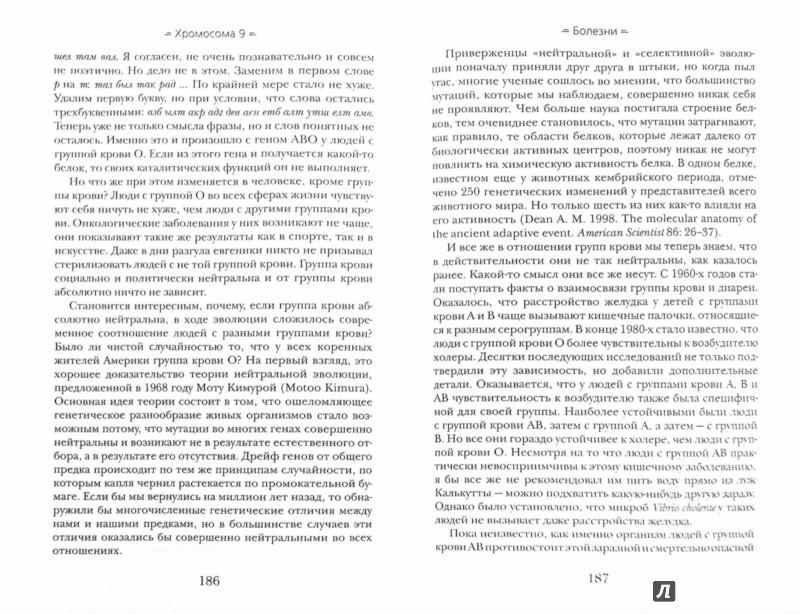 Иллюстрация 1 из 16 для Геном: автобиография вида в 23 главах - Мэтт Ридли   Лабиринт - книги. Источник: Лабиринт