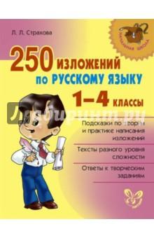 250 изложений по русскому языку. 1-4 классыРусский язык. 1 класс<br>В учебном пособии представлены методические рекомендации для учащихся, а также тексты для изложений с самыми различными творческими заданиями. Каждая работа относится к разным уровням сложности, а ко всем заданиям прилагаются полные ответы. Учебное пособие адресовано не только младшим школьникам, но также преподавателям начальной школы и родителям, которые занимаются с детьми самостоятельно.<br>