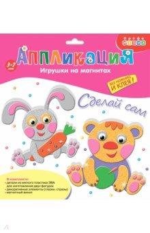 Игрушки на магнитах  Мишка. Зайчик (2880)Игры на магнитах<br>Уважаемые взрослые!<br>Аппликация из различных материалов - это интересная забава для малышей,<br>развивающая мелкую моторику, цветовое восприятие, терпение и усидчивость.<br>Предлагаем вам вместе с ребёнком сделать две оригинальные игрушки-аппликации<br>на магнитах из необычного пластика. ЭВА - современный, экологически чистый<br>материал. Он гигиеничен, не вызывает аллергии, безопасен и прост в использовании,<br>приятен на ощупь. Сделать фигурки на магните очень просто. Вам не понадобятся<br>дополнительные материалы или инструменты, например, клей или ножницы.<br>Нужно только снять с детали защитную плёнку и приклеить её в нужное место.<br>Сделанная своими руками поделка - отличный подарок для родных и друзей!<br>Вместе с ребёнком внимательно рассмотрите картинку-образец.<br>Выберите, какую из двух фигурок будете собирать.<br>Возьмите самую большую деталь - основание фигурки (из более толстого<br>пластика без подложки и клеевого слоя). Приклейте на неё цветные детали,.<br>из пластика на клеевой основе. Обращайте внимание на последовательность наклеивания: какая деталь должна оказаться снизу, а какая - сверху.<br>Приклейте глазки и украсьте фигурку стразами.<br>Приклейте кусочек магнита с обратной стороны фигурки по центру.<br>В наборе: детали из мягкого пластика ЭВА для изготовления двух фигурок (8 цветов); декоративные элементы (глазки, стразы); магниторезина (2 штуки).<br>Материал: картон, пластик, пластмасса, магниторезина.<br>Упаковка: блистер.<br>Для детей от 3 лет.<br>Сделано в Китае.<br>
