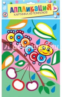 Картинка из помпонов Гусеничка (2822)Аппликации<br>Набор для детского творчества позволит ребенку самостоятельно создавать забавные аппликации из маленьких помпонов.<br>В наборе: цветная основа с контуром рисунка и клеевым слоем; фетровые шарики 4 цветов; деревянная палочка; глазки и стразы на самоклеящейся основе.<br>Материал: картон, бумага, пластмасса, фетр, дерево.<br>Упаковка6 пакет с подвесом.<br>Для детей от 3 лет.<br>Сделано в Китае.<br>