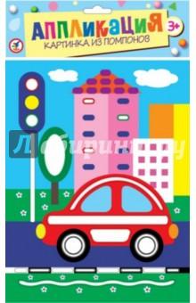 Картинка из помпонов Машинка (2825)Аппликации<br>Набор для детского творчества позволит ребенку самостоятельно создавать забавные аппликации из маленьких помпонов.<br>В наборе: цветная основа с контуром рисунка и клеевым слоем; фетровые шарики 4 цветов; деревянная палочка; глазки и стразы на самоклеящейся основе.<br>Материал: картон, бумага, пластмасса, фетр, дерево.<br>Упаковка6 пакет с подвесом.<br>Для детей от 3 лет.<br>Сделано в Китае.<br>