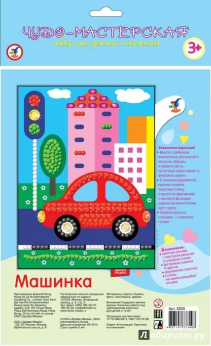 """Иллюстрация 1 из 8 для Картинка из помпонов """"Машинка"""" (2825)   Лабиринт - игрушки. Источник: Лабиринт"""