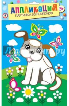 Картинка из помпонов Пятнистый щенок (2823)Аппликации<br>Набор для детского творчества позволит ребенку самостоятельно создавать забавные аппликации из маленьких помпонов.<br>В наборе: цветная основа с контуром рисунка и клеевым слоем; фетровые шарики 4 цветов; деревянная палочка; глазки и стразы на самоклеящейся основе.<br>Материал: картон, бумага, пластмасса, фетр, дерево.<br>Упаковка6 пакет с подвесом.<br>Для детей от 3 лет.<br>Сделано в Китае.<br>