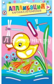 Картинка из помпонов Утенок и стрекозы (2820)Аппликации<br>Набор для детского творчества позволит ребенку самостоятельно создавать забавные аппликации из маленьких помпонов.<br>В наборе: цветная основа с контуром рисунка и клеевым слоем; фетровые шарики 4 цветов; деревянная палочка; глазки и стразы на самоклеящейся основе.<br>Материал: картон, бумага, пластмасса, фетр, дерево.<br>Упаковка6 пакет с подвесом.<br>Для детей от 3 лет.<br>Сделано в Китае.<br>
