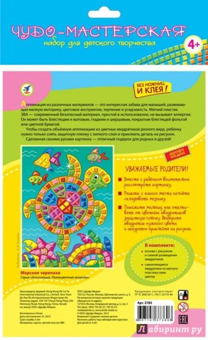 """Иллюстрация 1 из 9 для Разноцветная мозаика """"Морская черепаха"""" (2783)   Лабиринт - игрушки. Источник: Лабиринт"""