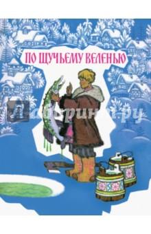 По щучьему велениюРусские народные сказки<br>Поймал однажды дурачок Емеля в проруби щуку. А та в обмен на свободу пообещала исполнять любые его желания…<br>Образы русской народной сказки, сохранившие самобытность в классическом пересказе Алексея Толстого, оживают в ярких и необычайно выразительных иллюстрациях Николая Кочергина и приглашают малышей в чудесный мир, где доброта вознаграждается, жестокость наказывается и где возможно настоящее волшебство.<br>