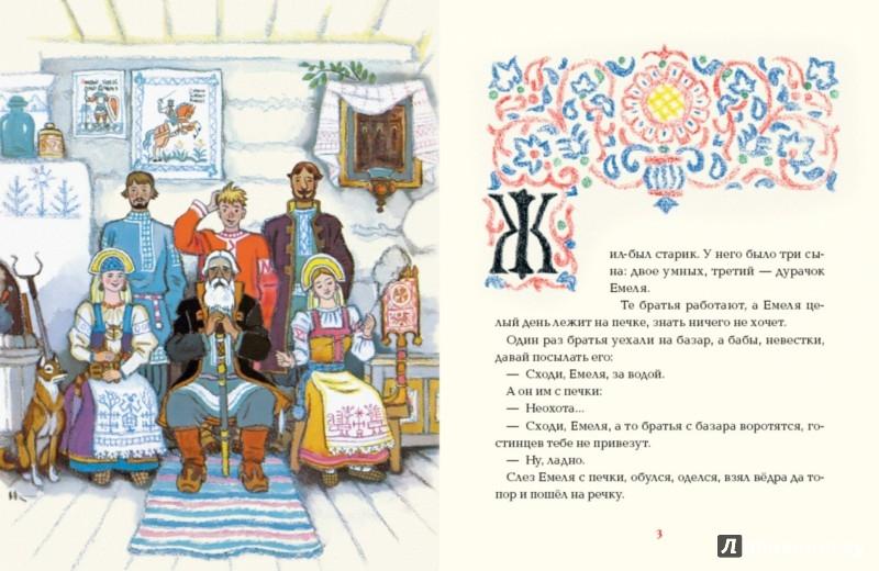 Иллюстрация 1 из 34 для По щучьему велению | Лабиринт - книги. Источник: Лабиринт