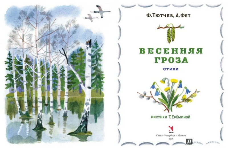 Иллюстрация 1 из 54 для Весенняя гроза - Тютчев, Фет | Лабиринт - книги. Источник: Лабиринт