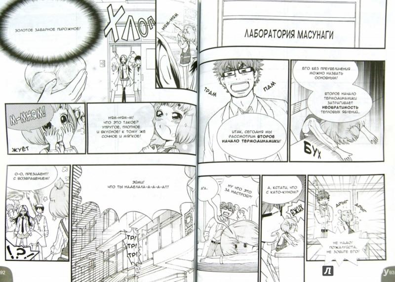 Иллюстрация 1 из 8 для Занимательная физика. Термодинамика. Манга - Томохиро Харада   Лабиринт - книги. Источник: Лабиринт