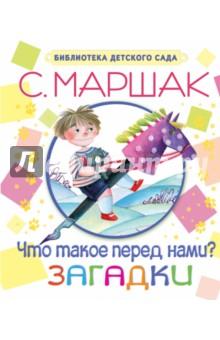 Что такое перед нами? ЗагадкиСтихи и загадки для малышей<br>Загадывать друг другу загадки - любимое занятие ребят, когда они собираются вместе.<br>Ребята! Полистайте нашу книжку, оцените ее. С такой книгой вы будете всегда в центре внимания - и в своей компании, и в гостях, и на утренниках в детском саду, и на школьных праздниках. Потому что в нашей книжке много удивительных загадок про все на свете. А придумал эти загадки для вас замечательный детский поэт, классик детской литературы С. Маршак. <br>Для дошкольного и младшего школьного возраста.<br>