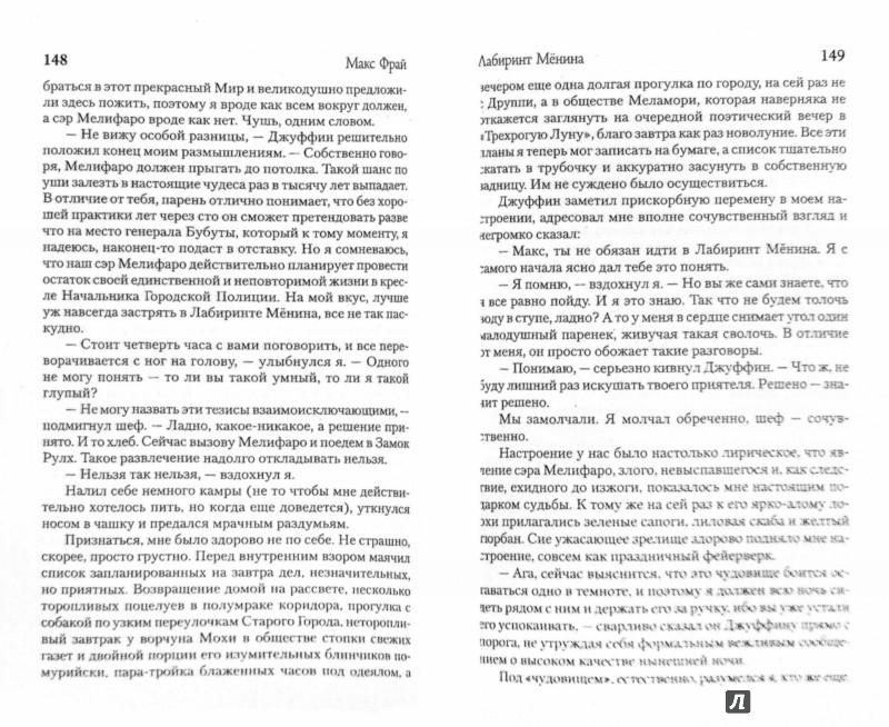 Иллюстрация 1 из 36 для Лабиринт Мёнина - Макс Фрай | Лабиринт - книги. Источник: Лабиринт
