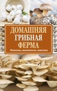 Нина Богданова: Домашняя грибная ферма. Вешенка. Шампиньон. Шиитаке