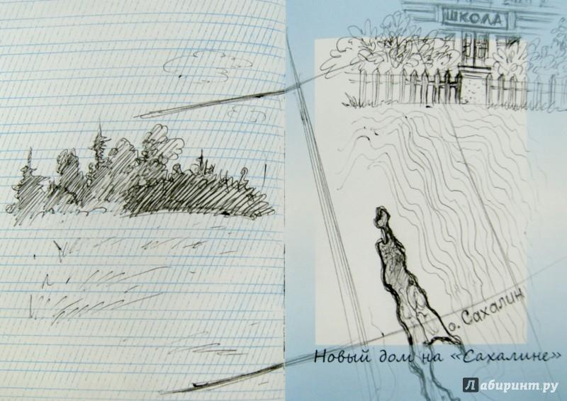 Иллюстрация 1 из 4 для Марийкины рассказы - Марзия Габдулганиева | Лабиринт - книги. Источник: Лабиринт