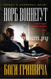Боги ГринвичаКриминальный зарубежный детектив<br>Будущее Джимми Кьюсака, талантливого молодого финансиста и основателя преуспевающего хедж-фонда Кьюсак Кэпитал, рисовалось безоблачным. Однако грянул финансовый кризис 2008 года, и его дело потерпело крах. Дошло до того, что Джимми нечем стало выплачивать ипотеку за свою нью-йоркскую квартиру. Чтобы вылезти из долговой ямы и обеспечить более-менее приличную жизнь своей семье, Кьюсак пошел на работу в хедж-фонд ЛиУэлл Кэпитал. Поговаривали, что благодаря финансовому гению его управляющего, клиенты фонда никогда не теряют свои деньги. Устроившись на новом месте, Джимми решил: вот он, конец всех его бед. Однако настоящие беды были впереди. Потому что ЛиУэлл Кэпитал не только хеджировал финансовые риски. Он торговал смертью…<br>