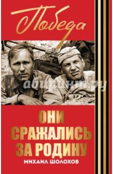 Они сражались за Родину, Шолохов Михаил Александрович