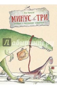 Минус Три мечтает о домашнем животномСказки зарубежных писателей<br>Маленький динозавр Минус мечтает о питомце! Он хотел бы завести малюсенького бронтозавра или крохотного птерозаврика, или хотя бы первобытную рыбку. Однако родители не верят, что он способен самостоятельно позаботиться о домашнем животном. Чтобы убедить родителей в обратном, Минус предлагает соседям свои услуги по уходу за их питомцами. Вот только когда у Минуса появляются первые клиенты, ему приходится нелегко…<br>Для дошкольного и младшего школьного возраста.<br>