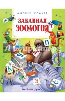 Забавная зоология